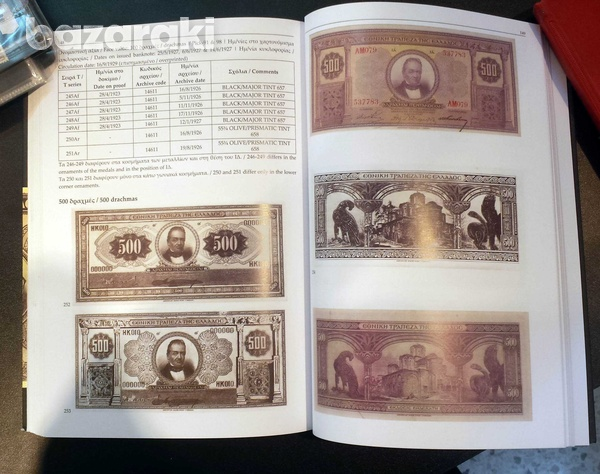 The atlas cllection-archival photographic proofs of greek banknotes-4