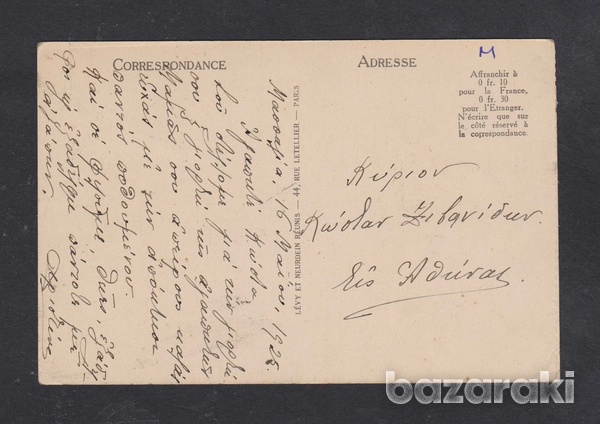 France postcard mailed to greece 1925 marseille le palace hotel-2