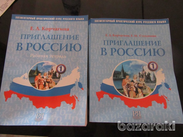 Books bundle for studying elementary level of russian language-1