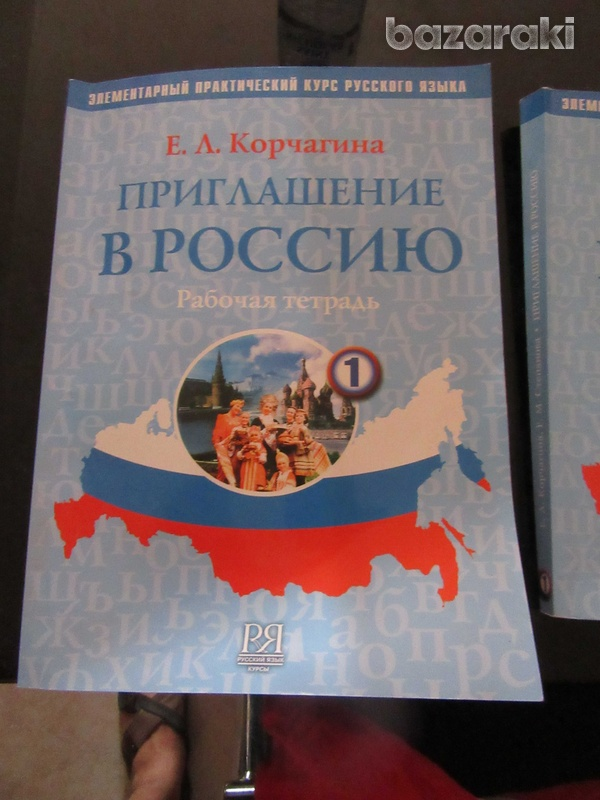 Books bundle for studying elementary level of russian language-4