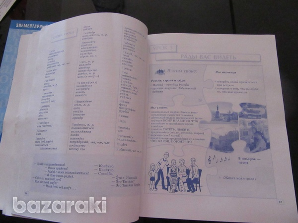 Books bundle for studying elementary level of russian language-2