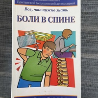Home medical library books in russian