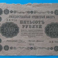 Russia 500 rubles banknote 1918