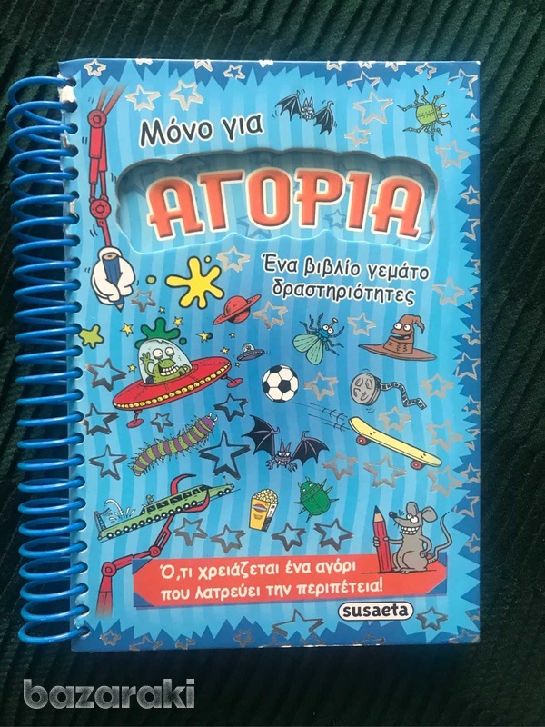 Only for boys book