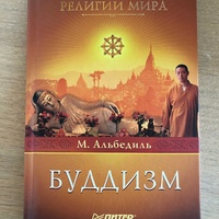 Book about buddhism in russian language