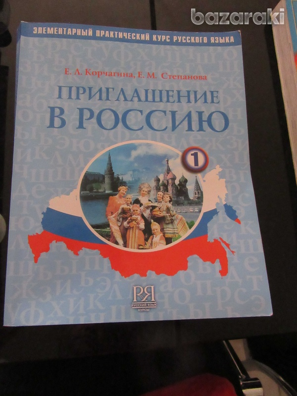 Books bundle for studying elementary level of russian language-5