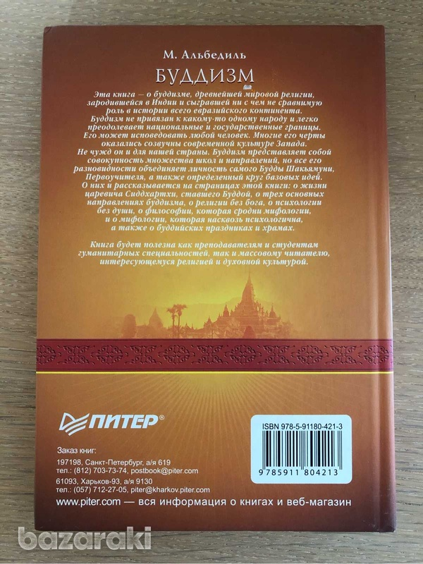 Book about buddhism in russian language-2