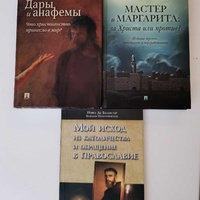 Set of russian books with autograph, exellent condition