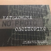 New book full of picture about katexomena