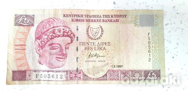 Cyprus 5 pound note 1997-1