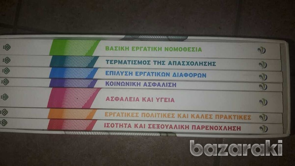 7 books - manuals of employment relationships-2