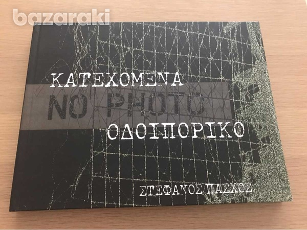 New book full of picture about katexomena-1