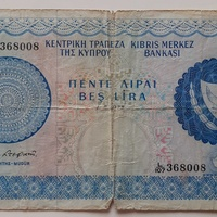 Cyprus 5 pounds banknote 1973