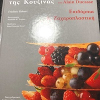 Recipe book of alain ducasse