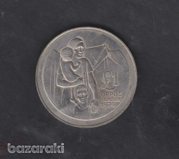 Cyprus 1976 refugees nickel commemorative coin-1