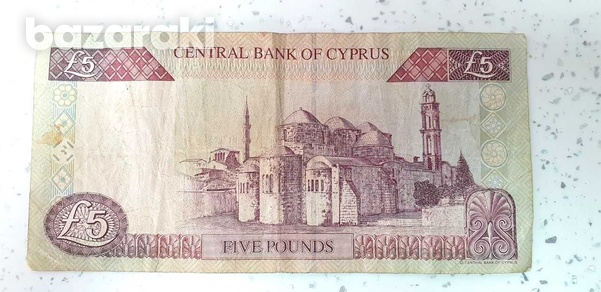 Cyprus 5 pound note 1997-2