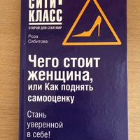 Self-esteem book for women in russian language