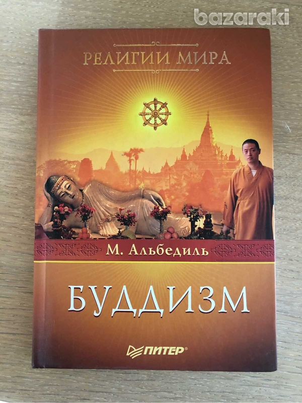 Book about buddhism in russian language-1