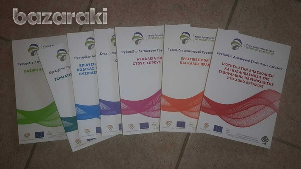 7 books - manuals of employment relationships-3