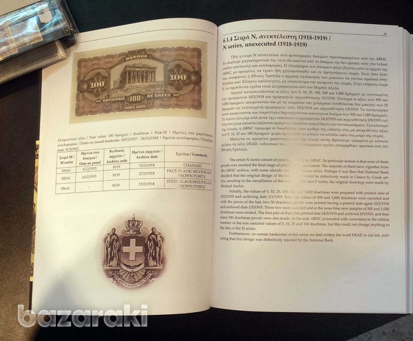 The atlas cllection-archival photographic proofs of greek banknotes-3
